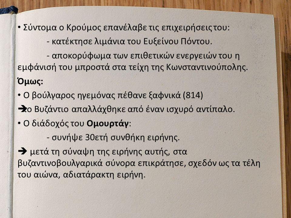 Σύντομα ο Κρούμος επανέλαβε τις επιχειρήσεις του: