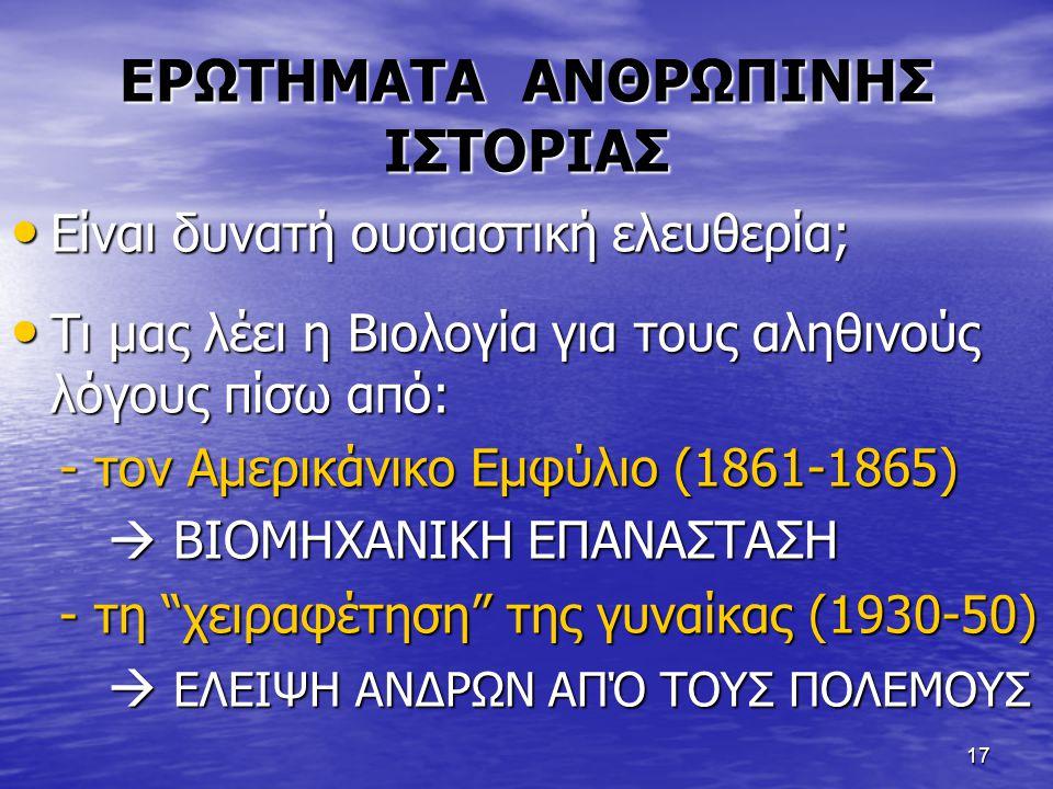 ΕΡΩΤΗΜΑΤΑ ΑΝΘΡΩΠΙΝΗΣ ΙΣΤΟΡΙΑΣ