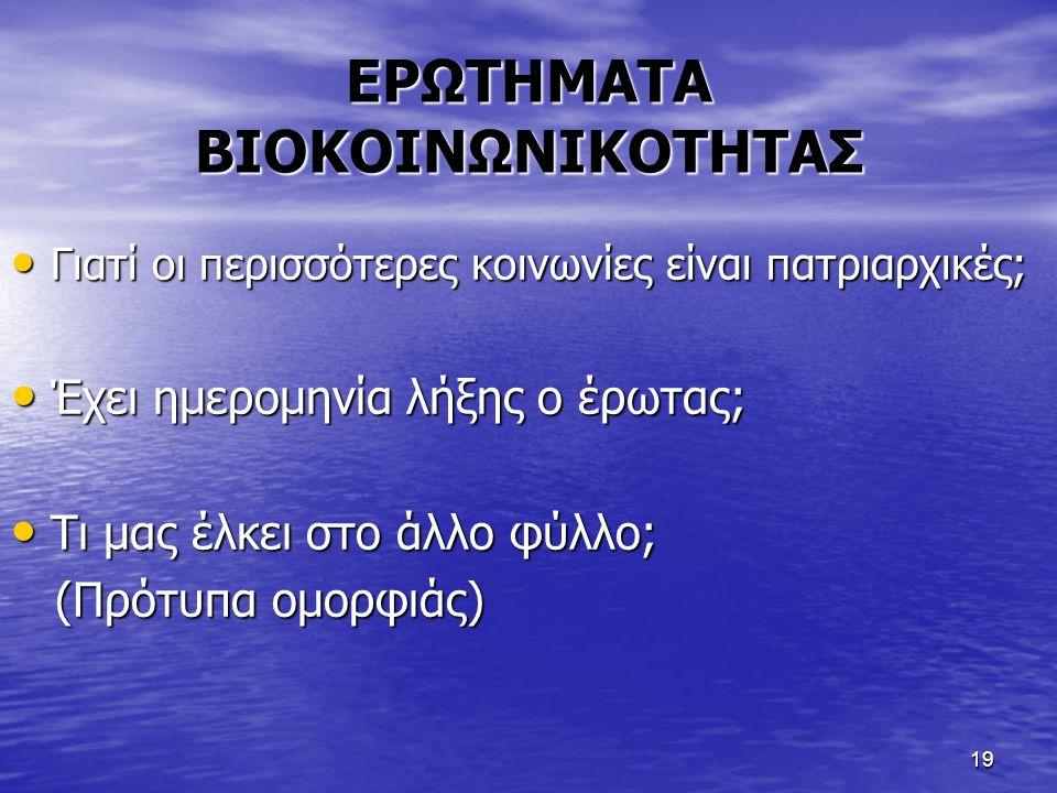 ΕΡΩΤΗΜΑΤΑ ΒΙΟΚΟΙΝΩΝΙΚΟΤΗΤΑΣ
