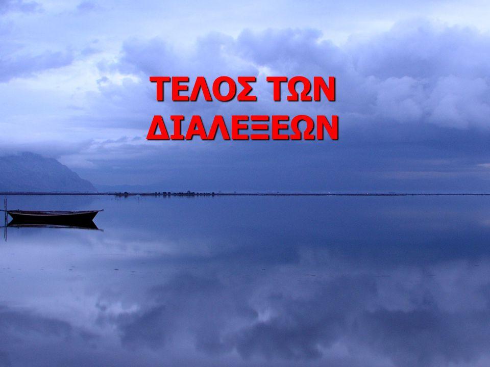 ΤΕΛΟΣ ΤΩΝ ΔΙΑΛΕΞΕΩΝ