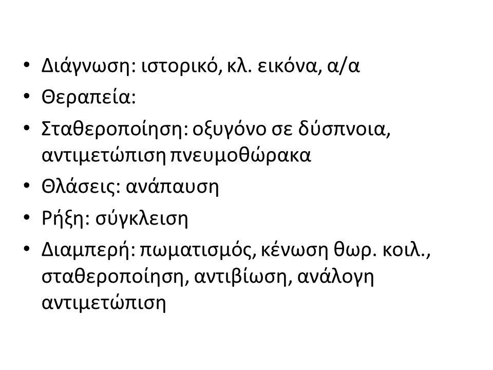 Διάγνωση: ιστορικό, κλ. εικόνα, α/α