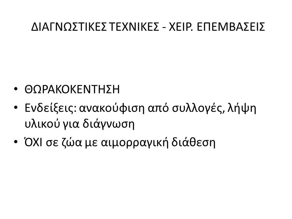ΔΙΑΓΝΩΣΤΙΚΕΣ ΤΕΧΝΙΚΕΣ - ΧΕΙΡ. ΕΠΕΜΒΑΣΕΙΣ
