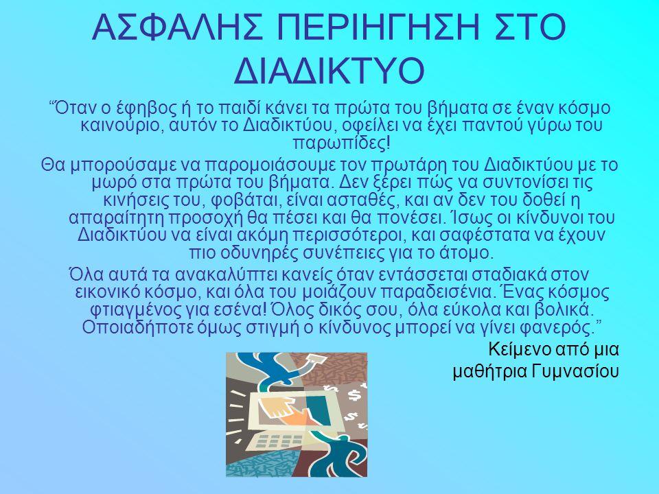 ΑΣΦΑΛΗΣ ΠΕΡΙΗΓΗΣΗ ΣΤΟ ΔΙΑΔΙΚΤΥΟ