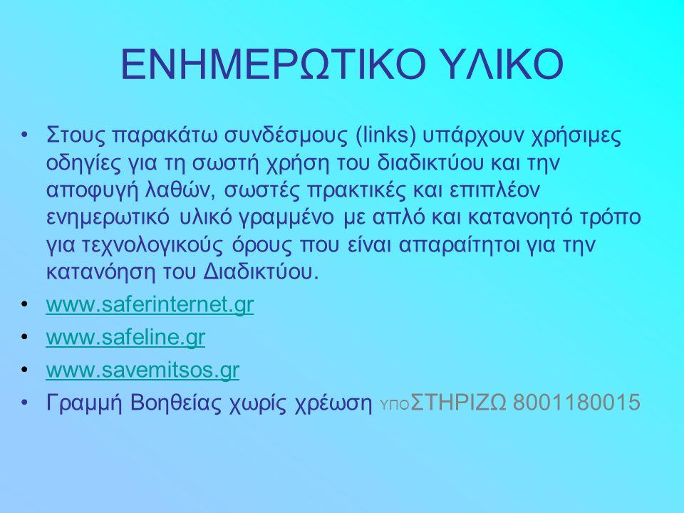 ΕΝΗΜΕΡΩΤΙΚΟ ΥΛΙΚΟ