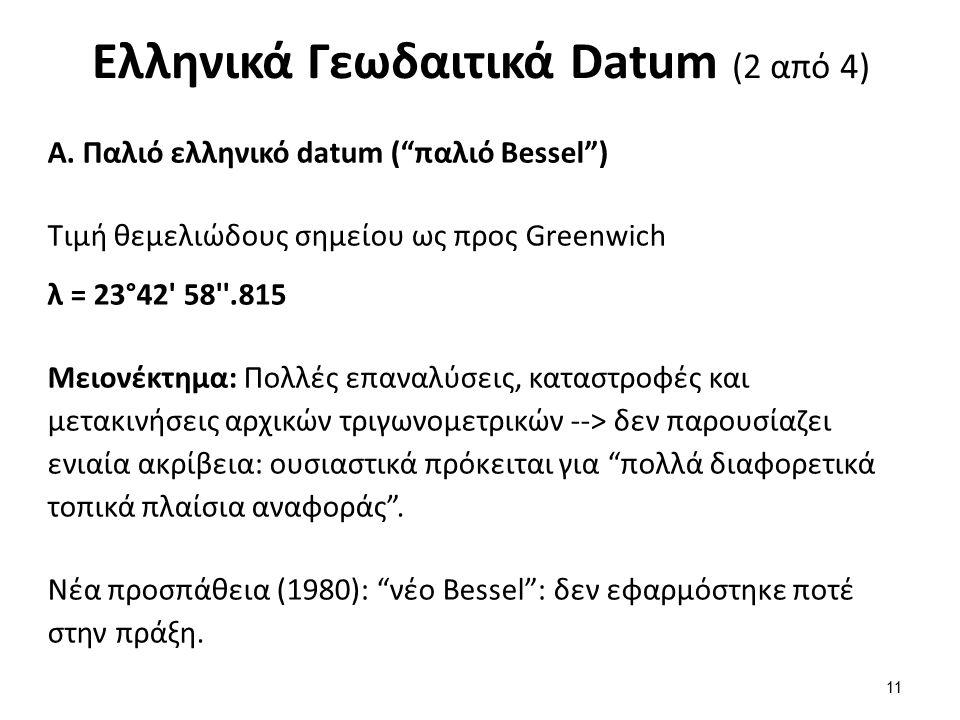 Ελληνικά Γεωδαιτικά Datum (3 από 4)