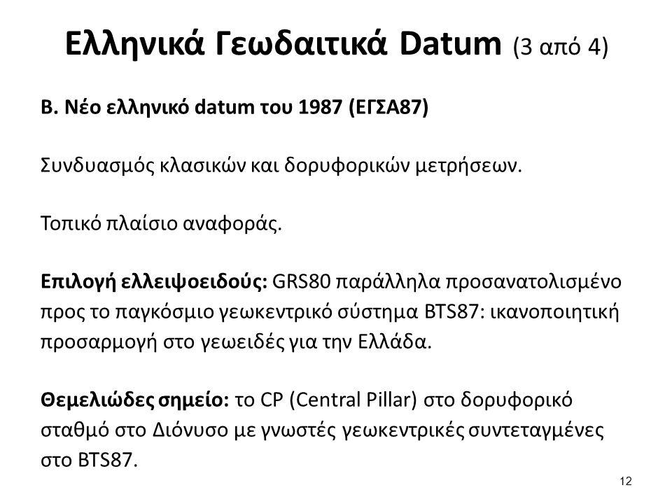 Ελληνικά Γεωδαιτικά Datum (4 από 4)