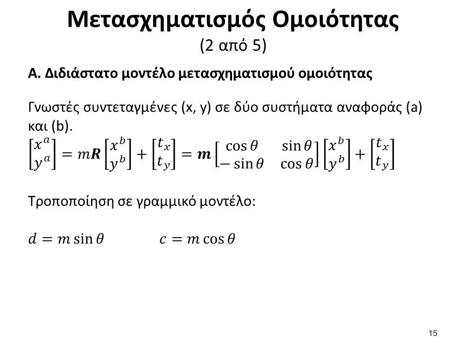 Μετασχηματισμός Ομοιότητας (3 από 5)