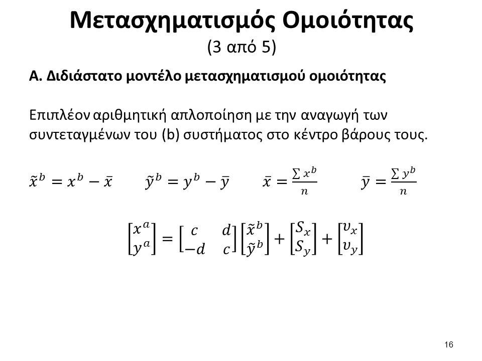 Μετασχηματισμός Ομοιότητας (4 από 5)