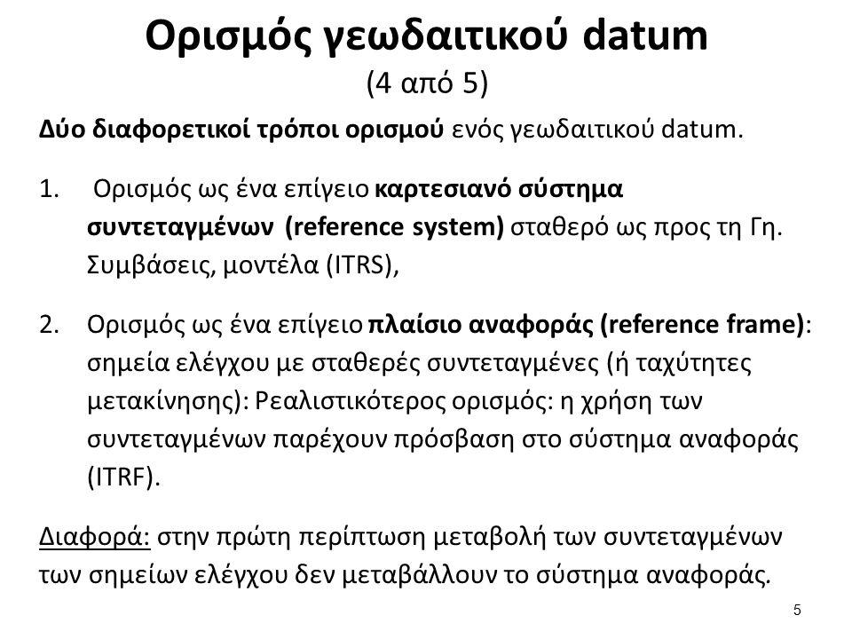Ορισμός γεωδαιτικού datum (5 από 5)