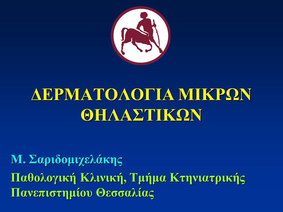 ΔΕΡΜΑΤΟΛΟΓΙΑ ΜΙΚΡΩΝ ΘΗΛΑΣΤΙΚΩΝ