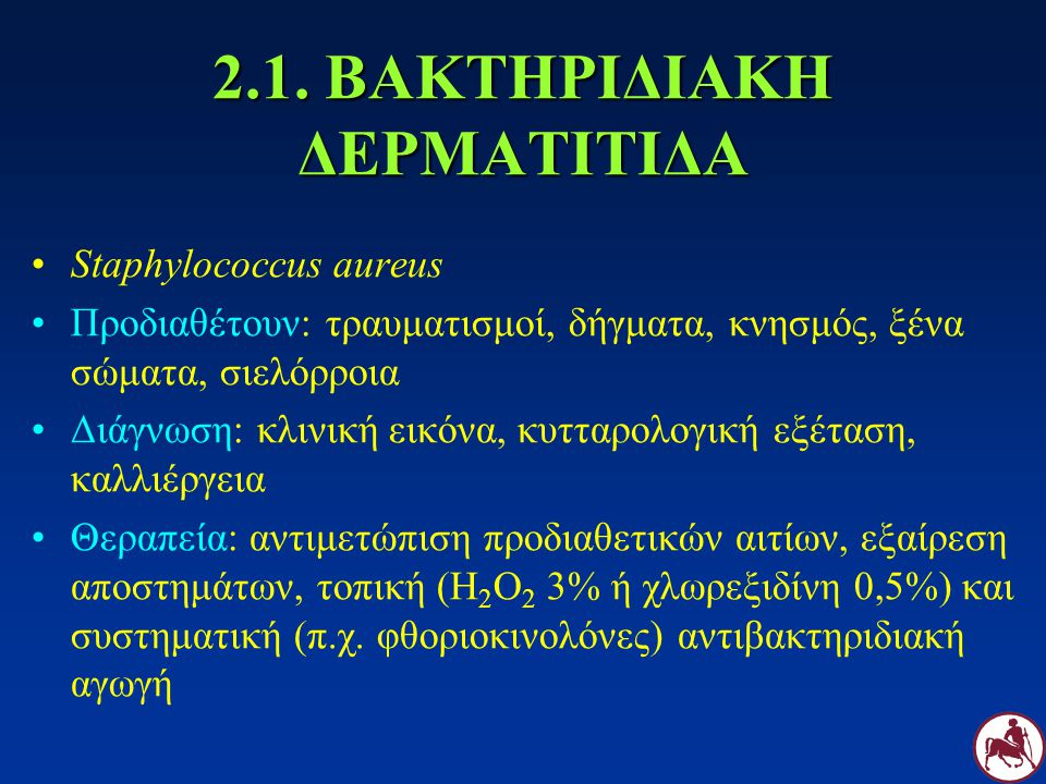 2.1. ΒΑΚΤΗΡΙΔΙΑΚΗ ΔΕΡΜΑΤΙΤΙΔΑ