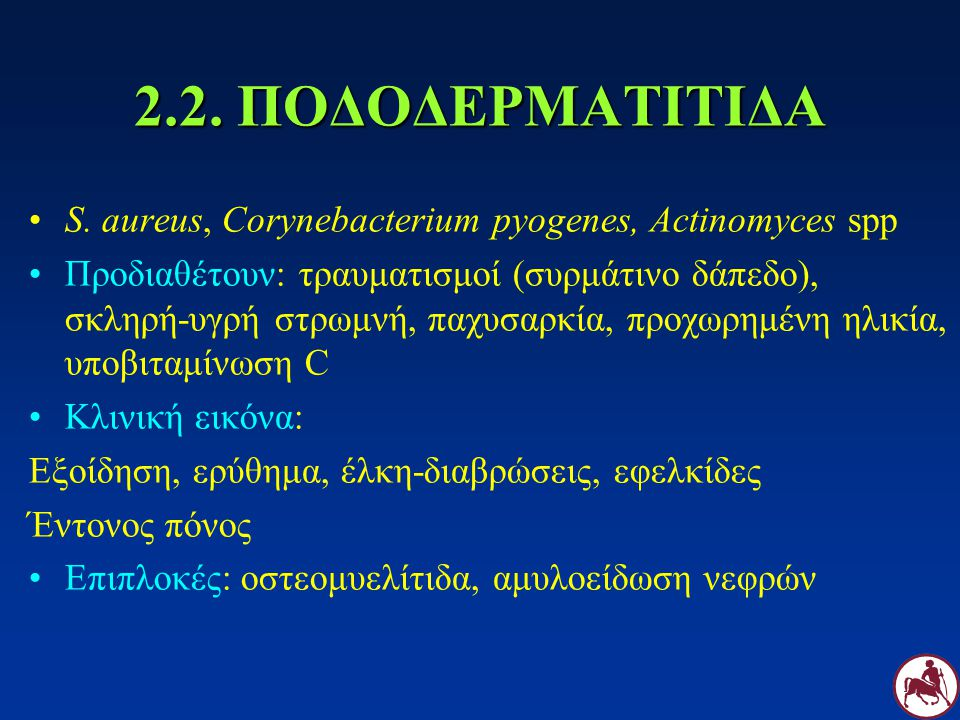2.2. ΠΟΔΟΔΕΡΜΑΤΙΤΙΔΑ S. aureus, Corynebacterium pyogenes, Actinomyces spp.