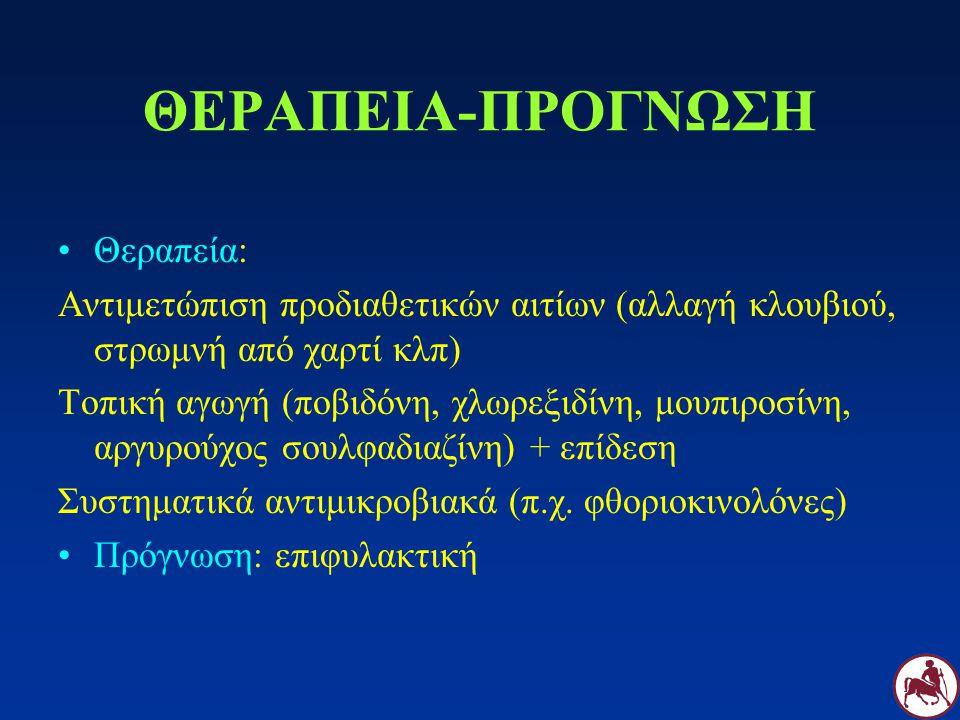 ΘΕΡΑΠΕΙΑ-ΠΡΟΓΝΩΣΗ Θεραπεία: