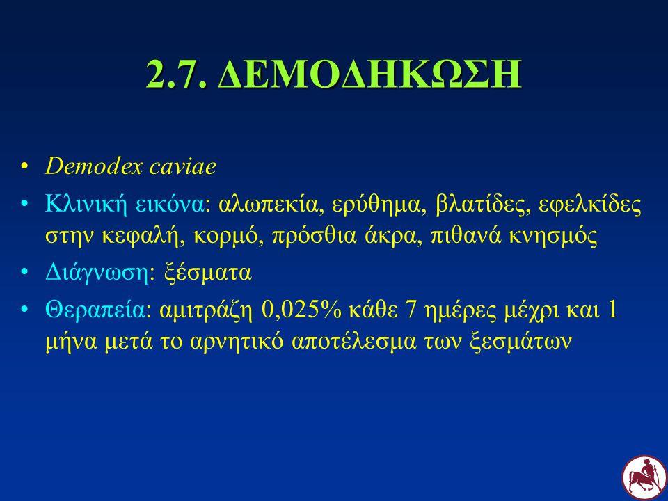 2.7. ΔΕΜΟΔΗΚΩΣΗ Demodex caviae