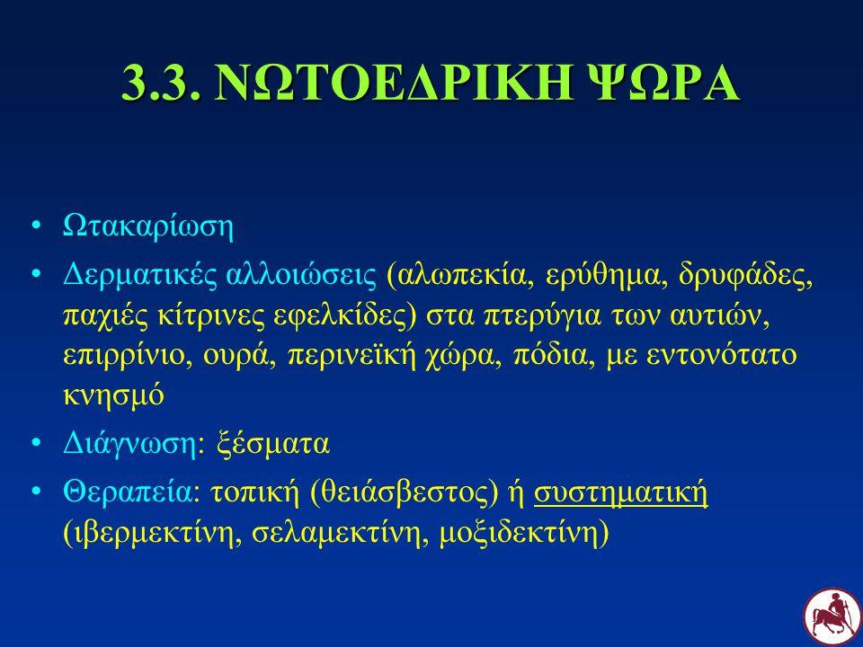 3.3. ΝΩΤΟΕΔΡΙΚΗ ΨΩΡΑ Ωτακαρίωση