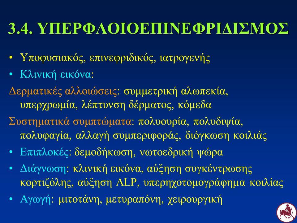 3.4. ΥΠΕΡΦΛΟΙΟΕΠΙΝΕΦΡΙΔΙΣΜΟΣ