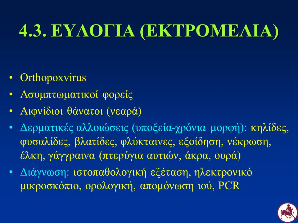 4.3. ΕΥΛΟΓΙΑ (ΕΚΤΡΟΜΕΛΙΑ) Orthopoxvirus Ασυμπτωματικοί φορείς