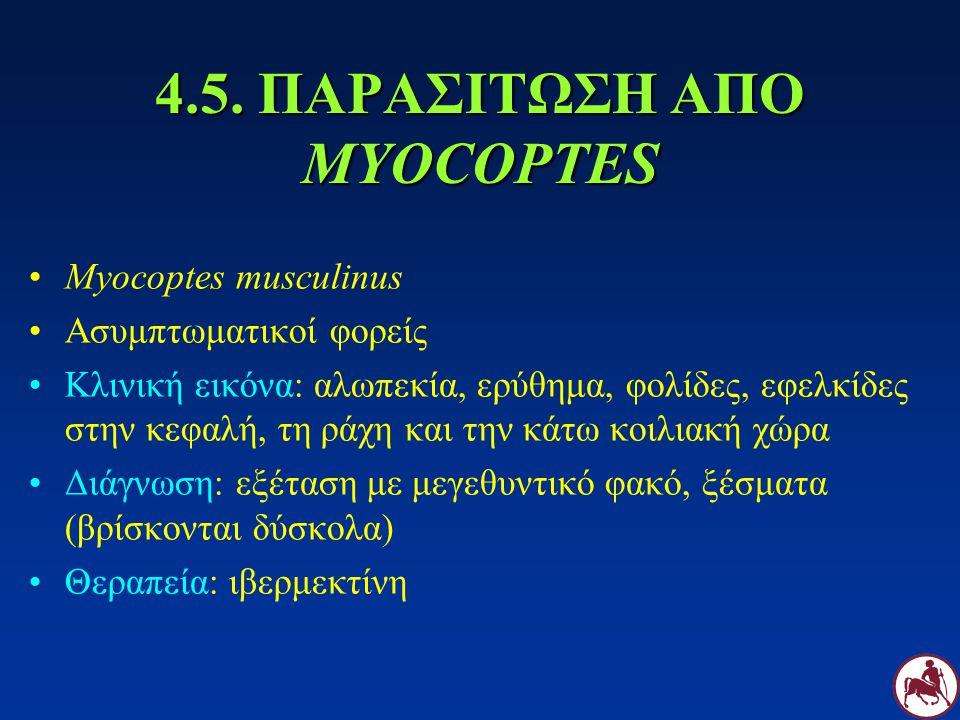4.5. ΠΑΡΑΣΙΤΩΣΗ ΑΠΟ MYOCOPTES