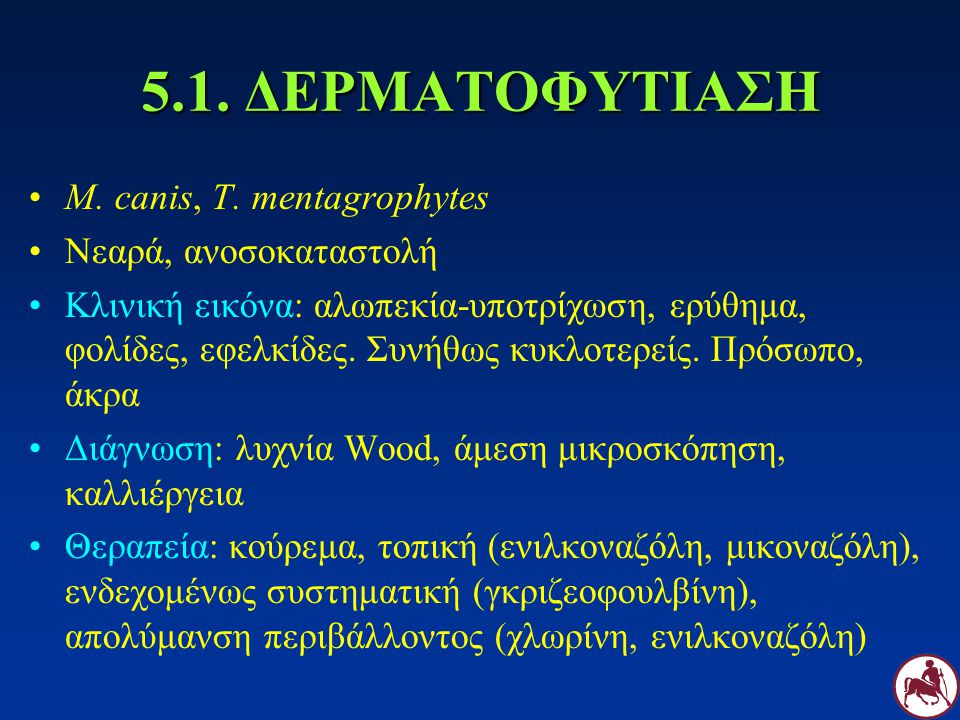 5.1. ΔΕΡΜΑΤΟΦΥΤΙΑΣΗ M. canis, T. mentagrophytes Νεαρά, ανοσοκαταστολή