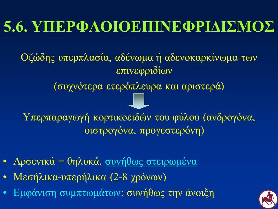 5.6. ΥΠΕΡΦΛΟΙΟΕΠΙΝΕΦΡΙΔΙΣΜΟΣ