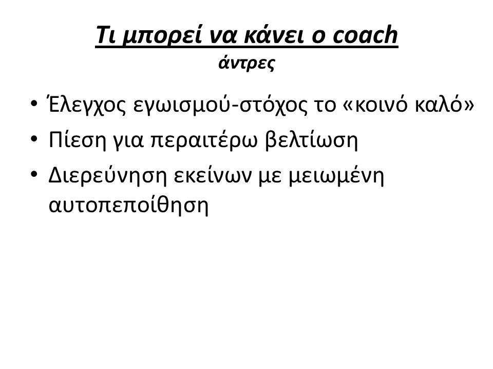 Τι μπορεί να κάνει ο coach άντρες