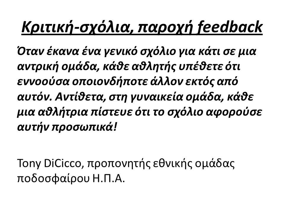 Κριτική-σχόλια, παροχή feedback