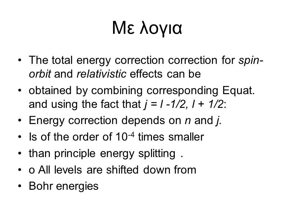 Με λογια The total energy correction correction for spin-orbit and relativistic effects can be.