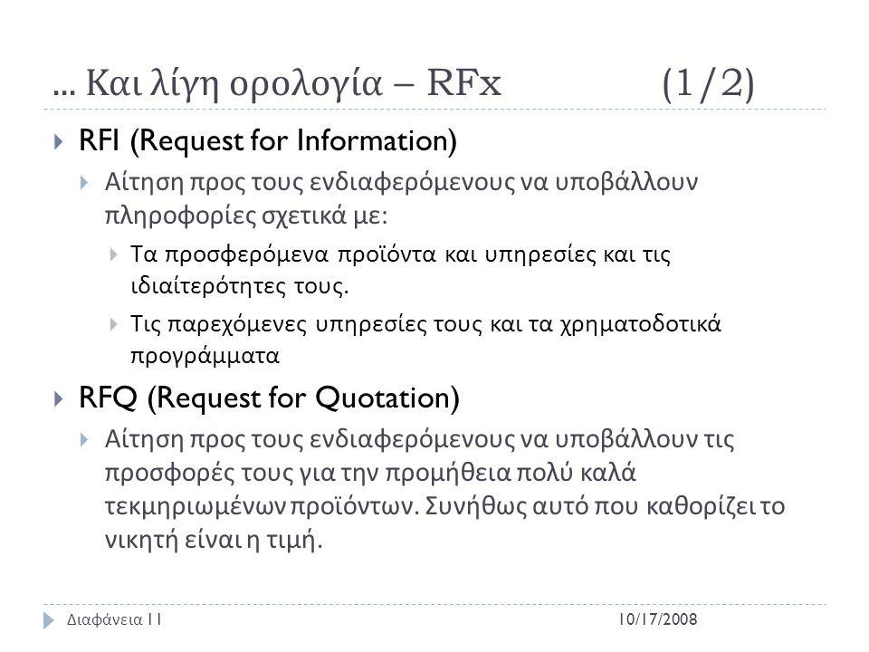 ... Και λίγη ορολογία – RFx (1/2)