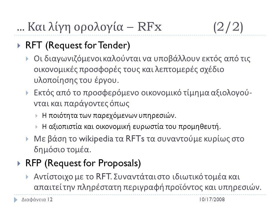... Και λίγη ορολογία – RFx (2/2)