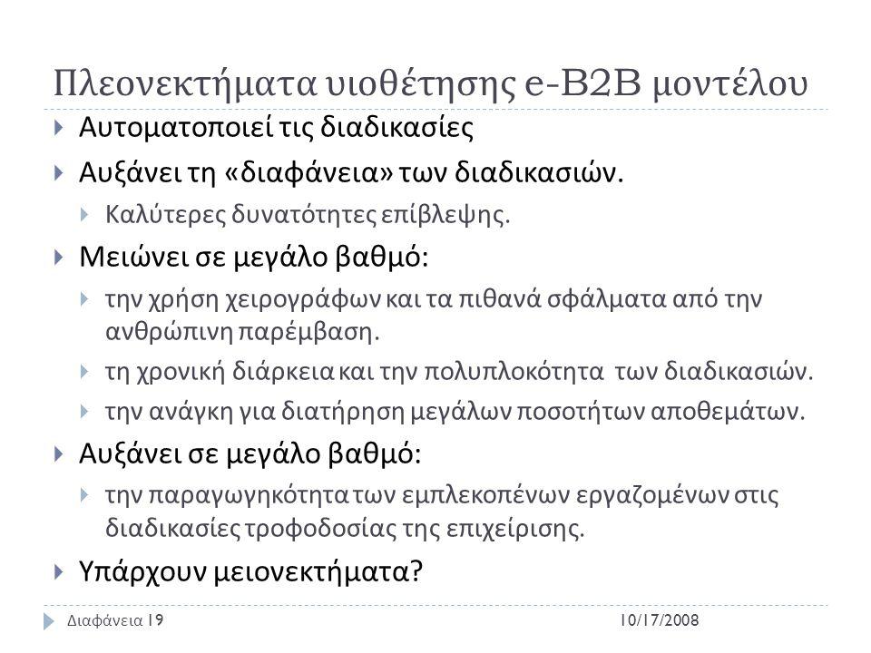 Πλεονεκτήματα υιοθέτησης e-B2B μοντέλου