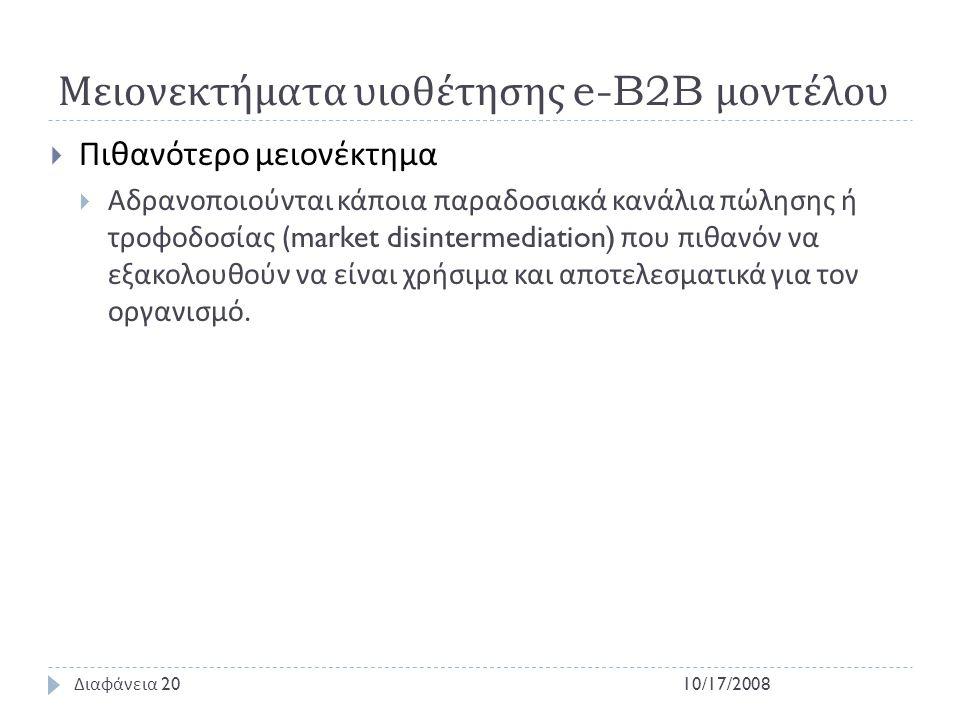 Μειονεκτήματα υιοθέτησης e-B2B μοντέλου