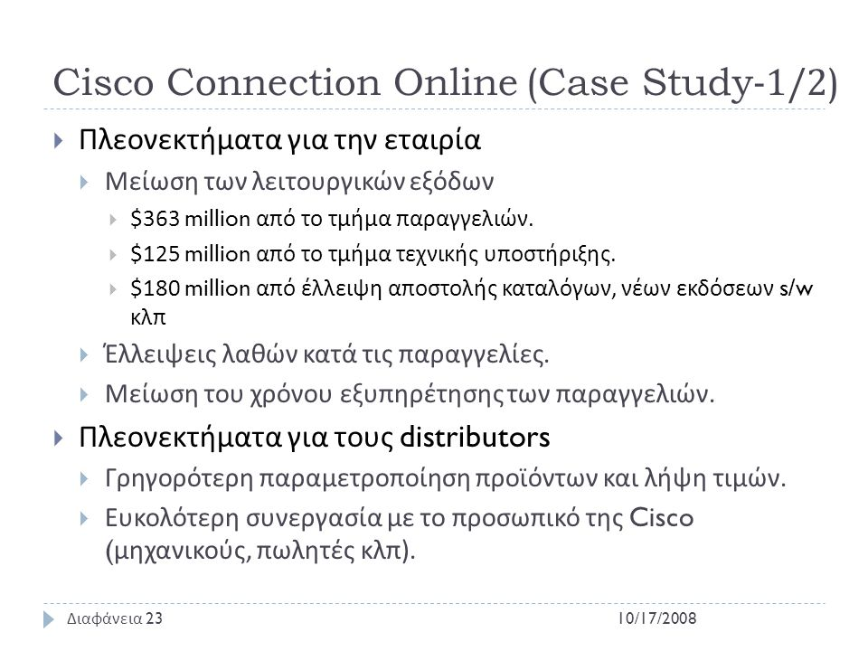 Cisco Connection Online (Case Study-1/2)