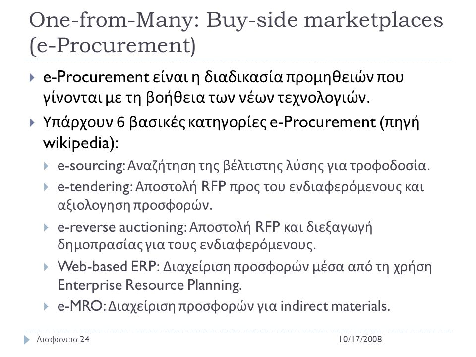 One-from-Many: Buy-side marketplaces (e-Procurement)