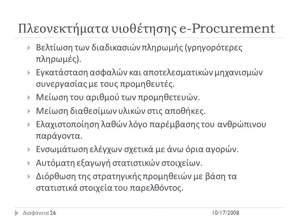 Πλεονεκτήματα υιοθέτησης e-Procurement