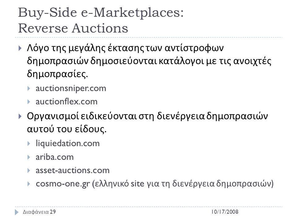 Buy-Side e-Marketplaces: Reverse Auctions