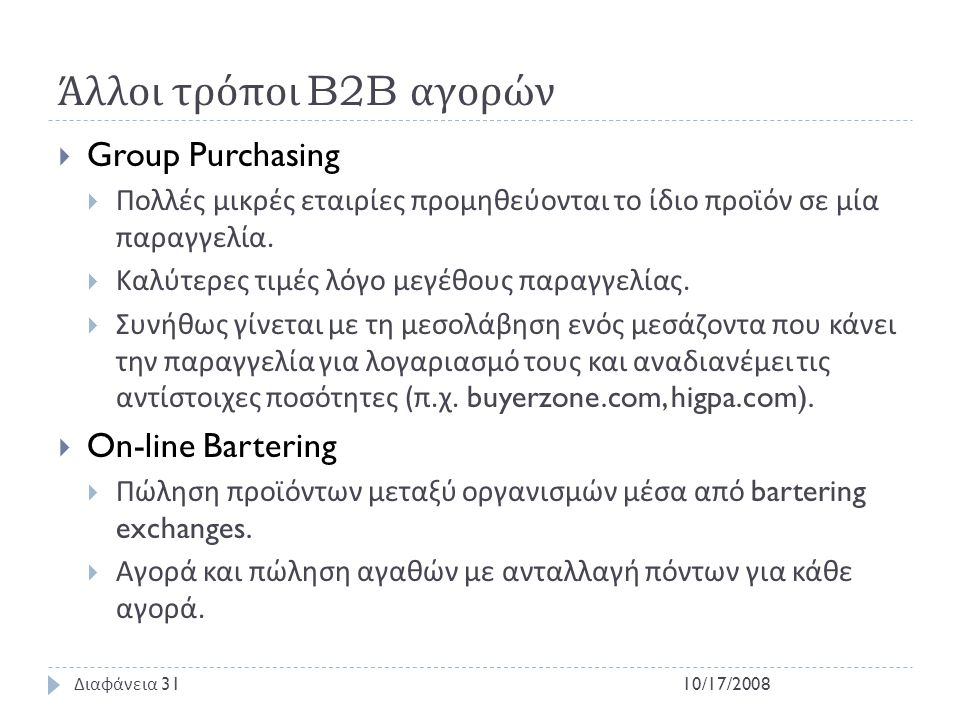 Άλλοι τρόποι B2B αγορών Group Purchasing On-line Bartering