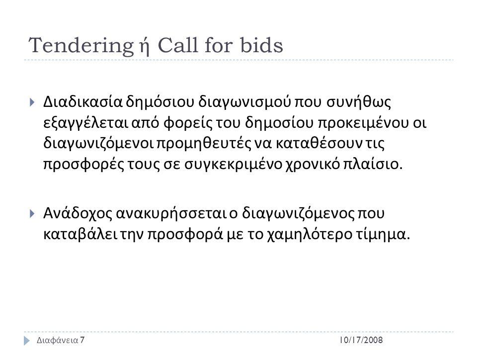 Tendering ή Call for bids