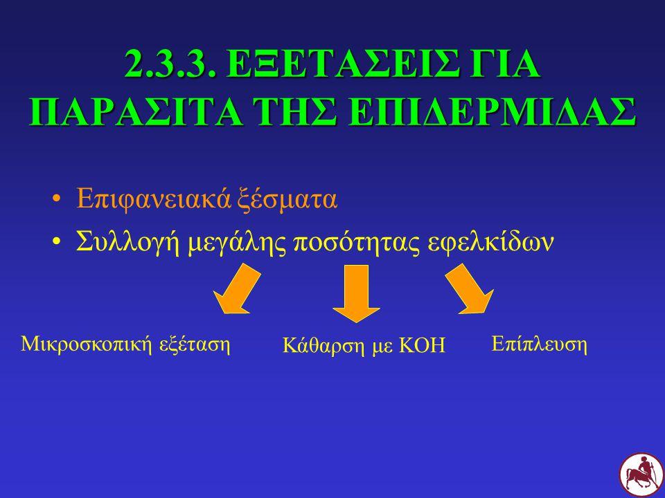 2.3.3. ΕΞΕΤΑΣΕΙΣ ΓΙΑ ΠΑΡΑΣΙΤΑ ΤΗΣ ΕΠΙΔΕΡΜΙΔΑΣ