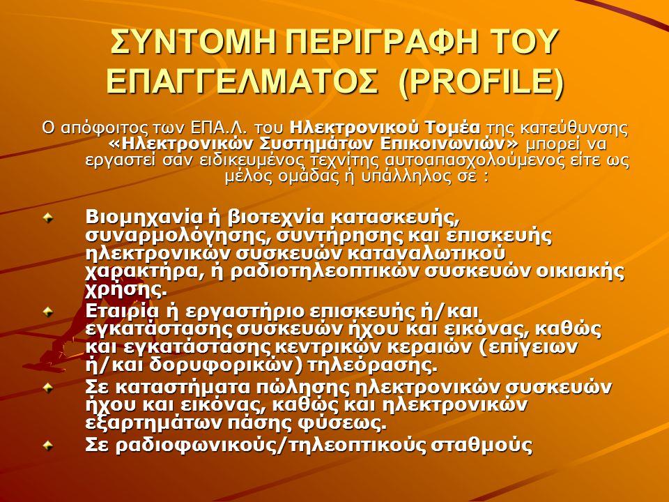 ΣΥΝΤΟΜΗ ΠΕΡΙΓΡΑΦΗ ΤΟΥ ΕΠΑΓΓΕΛΜΑΤΟΣ (PROFILE)
