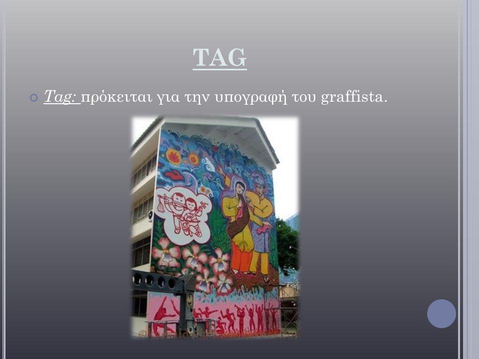 tag Tag: πρόκειται για την υπογραφή του graffista.