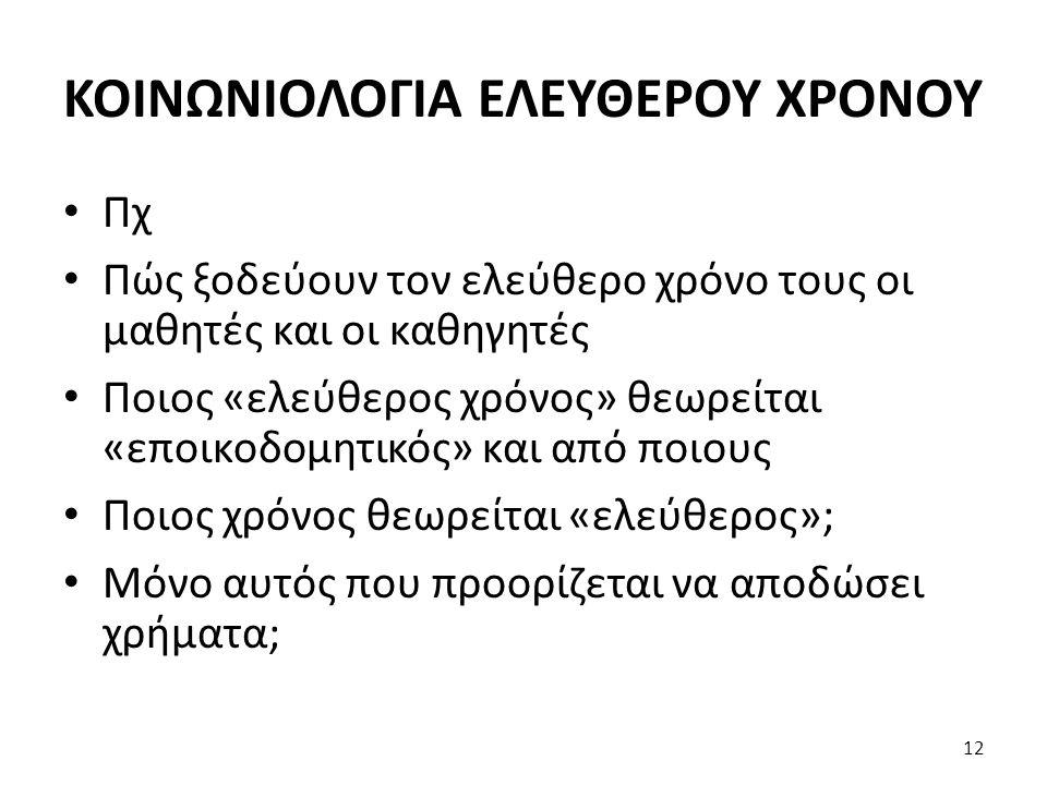 ΚΟΙΝΩΝΙΟΛΟΓΙΑ ΕΛΕΥΘΕΡΟΥ ΧΡΟΝΟΥ