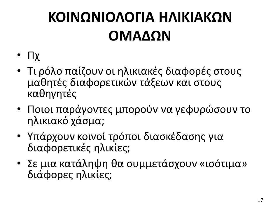 ΚΟΙΝΩΝΙΟΛΟΓΙΑ ΗΛΙΚΙΑΚΩΝ ΟΜΑΔΩΝ