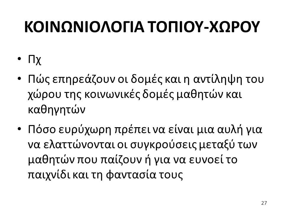 ΚΟΙΝΩΝΙΟΛΟΓΙΑ ΤΟΠΙΟΥ-ΧΩΡΟΥ