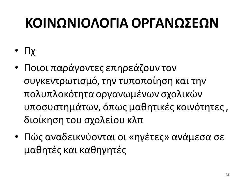 ΚΟΙΝΩΝΙΟΛΟΓΙΑ ΟΡΓΑΝΩΣΕΩΝ