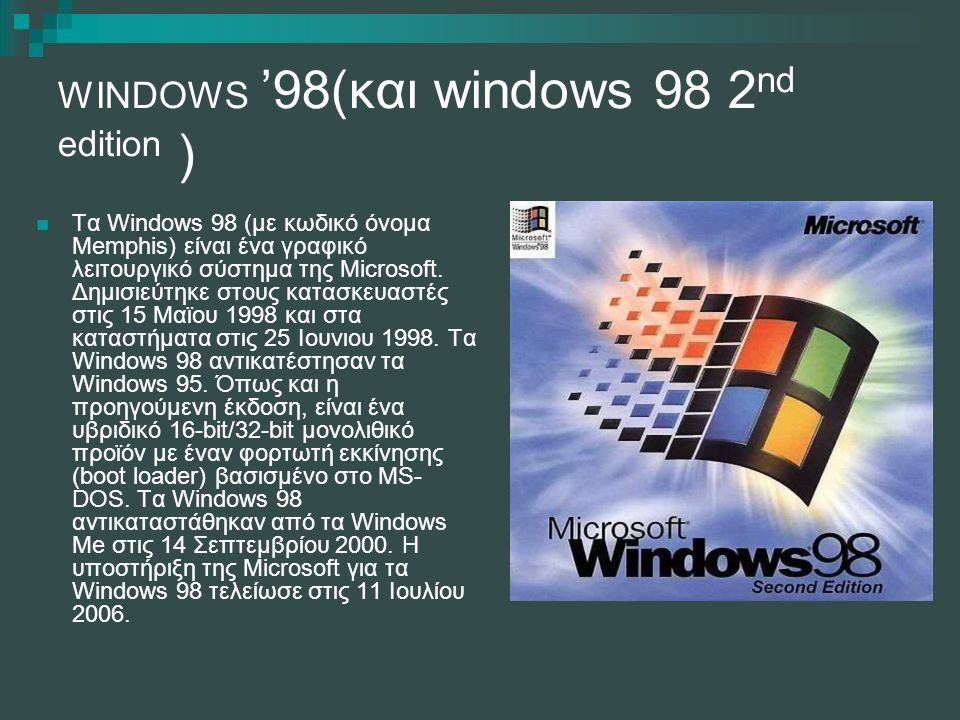 WINDOWS '98(και windows 98 2nd edition )