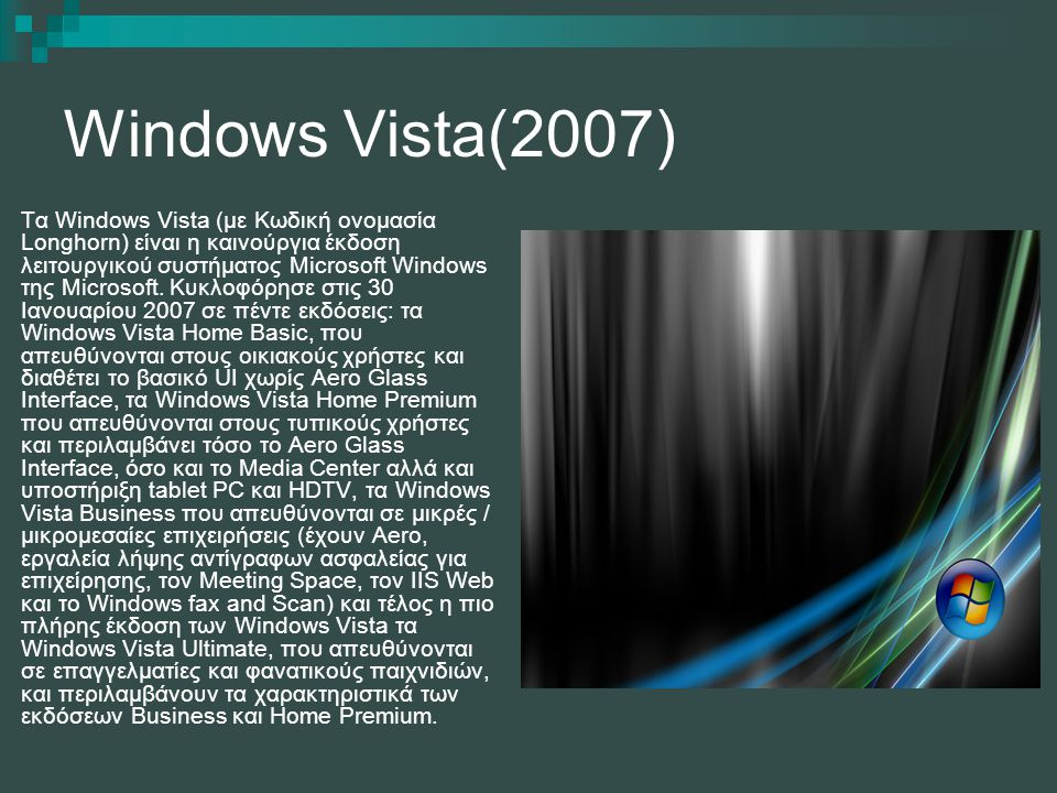 Windows Vista(2007)