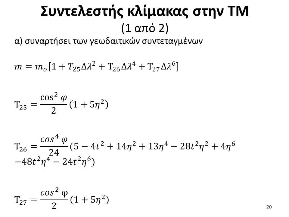 Συντελεστής κλίμακας στην ΤΜ (2 από 2)