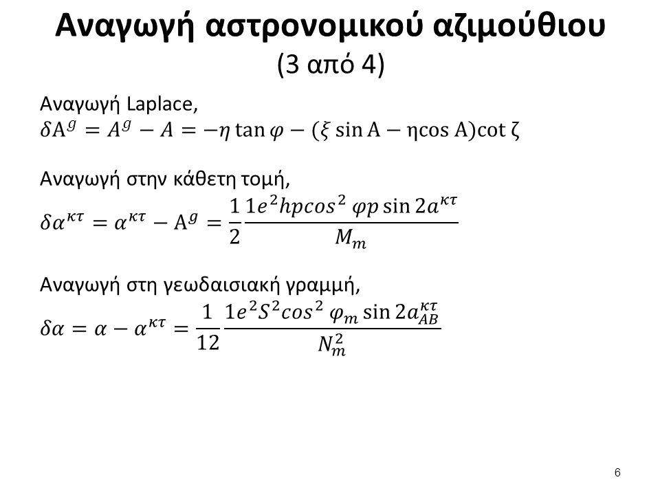 Αναγωγή αστρονομικού αζιμούθιου (4 από 4)