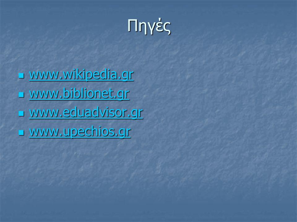 Πηγές www.wikipedia.gr www.biblionet.gr www.eduadvisor.gr