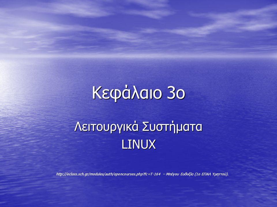 Λειτουργικά Συστήματα LINUX